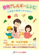 食物アレルギーレシピ本表紙